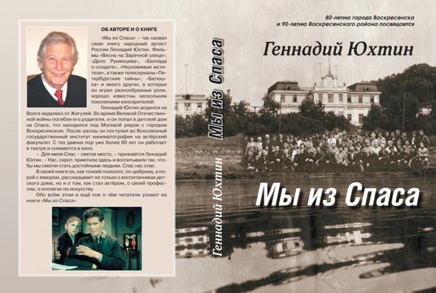 Народный артист России Геннадий Юхтин: «Для меня Спас – святое место»
