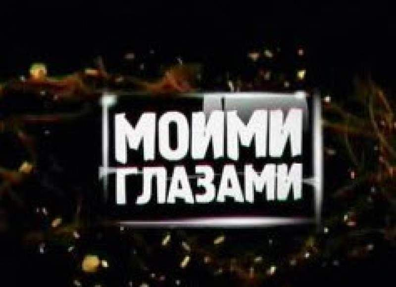 В Воскресенске сняли сериал «Моими глазами»