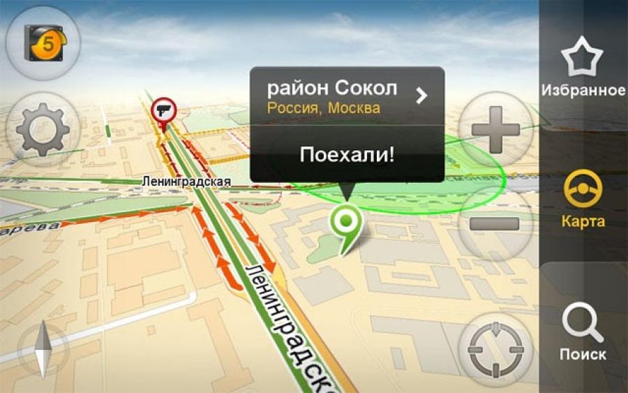 Яндекс.Навигатор начал предупреждать о камерах