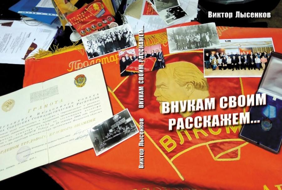 Книга Виктора Лысенкова: воспоминания, размышления, фотографии к столетию комсомола