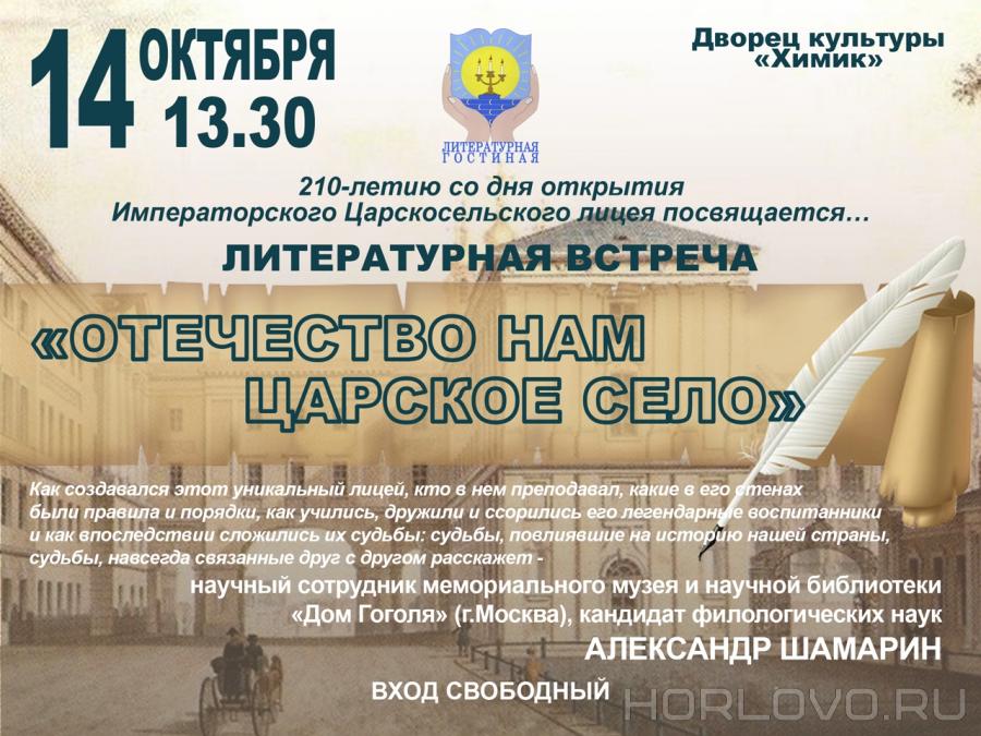 Литературная встреча: «Отечество нам Царское Село»