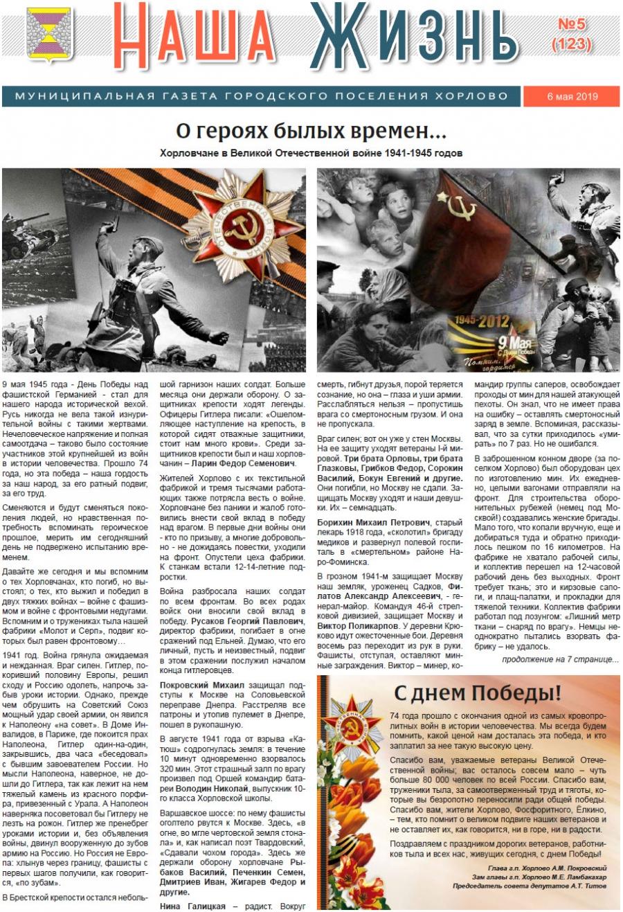 """Газета """"Наша жизнь"""" - 6 мая 2019 года"""