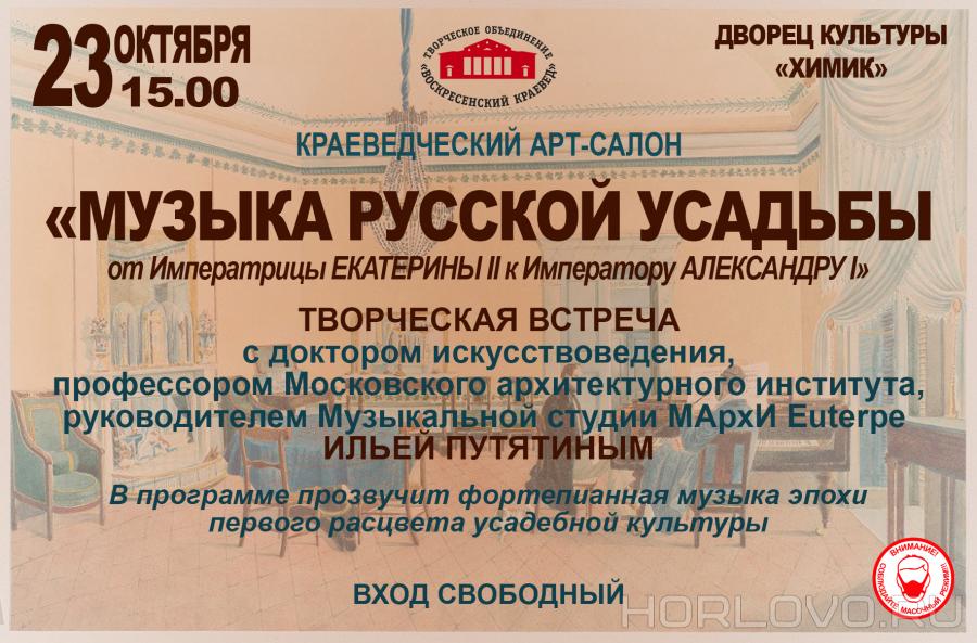 Музыка русской усадьбы в Краеведческом арт-салоне ДК «Химик»