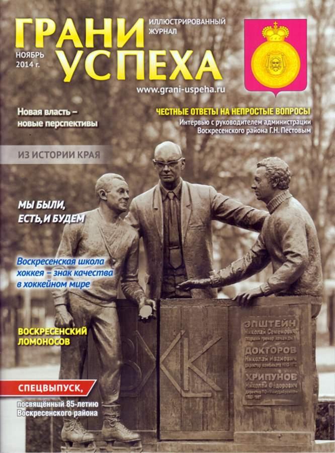 Журнал «Грани успеха» о Воскресенске и воскресенцах