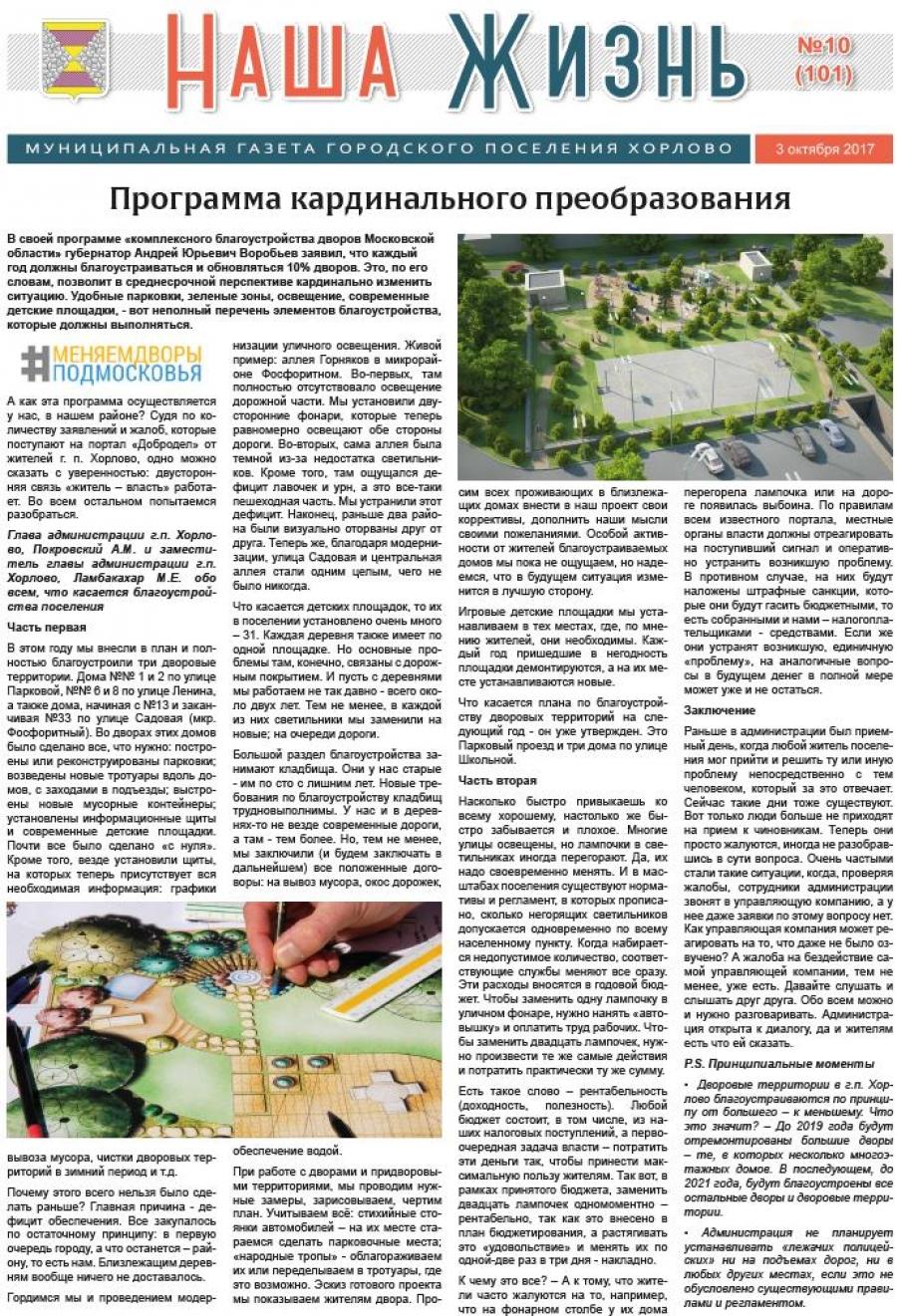 """Газета """"Наша жизнь"""" - 3 октября 2017 года"""