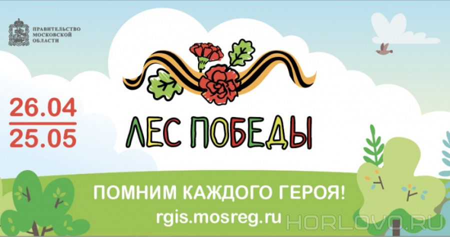 Акция по посадке леса «Лес Победы»