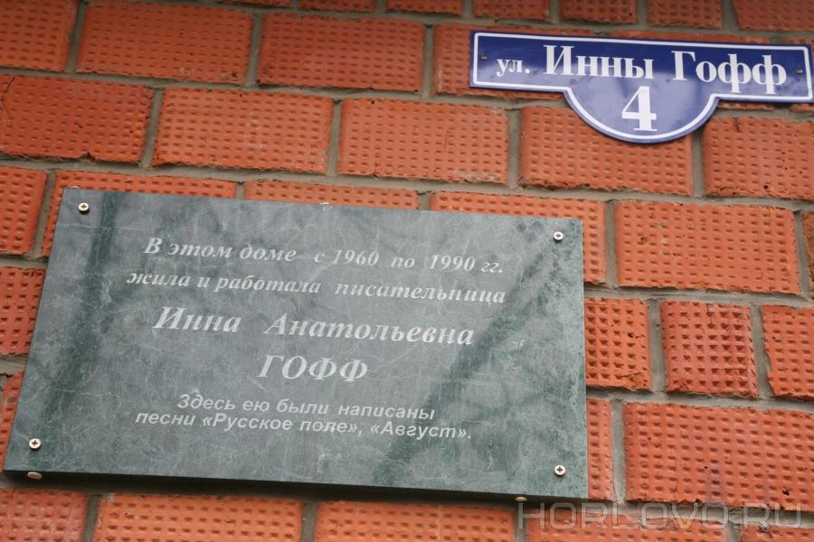 24 октября - день рождения автора «Русского поля» Инны Гофф