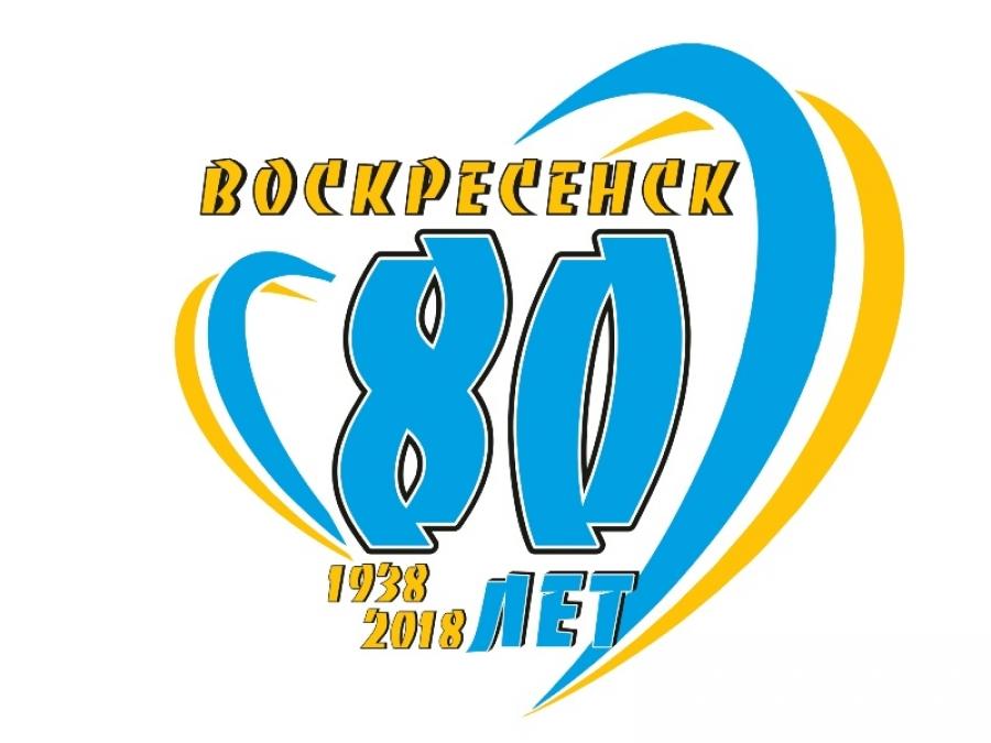 Итоги литературного конкурса, посвящённого 80-летию Воскресенска