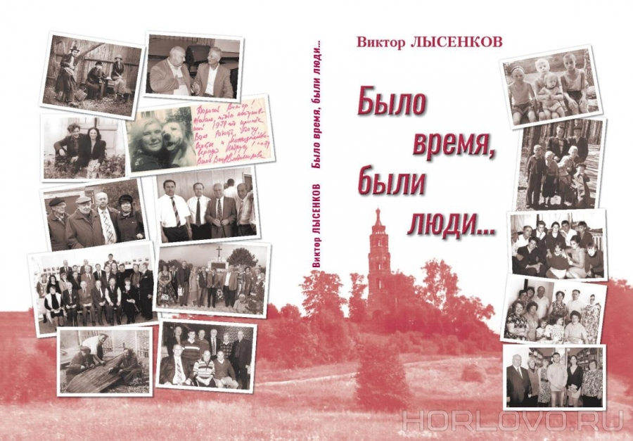 Виктор Лысенков: «Было время, были люди…»