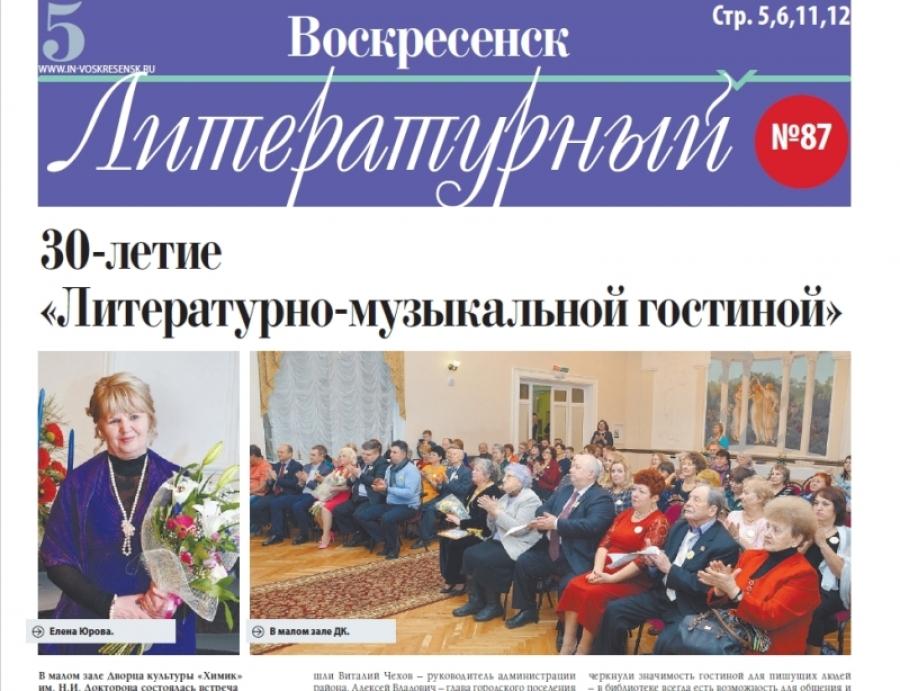 Декабрьский выпуск газеты «Воскресенск литературный»