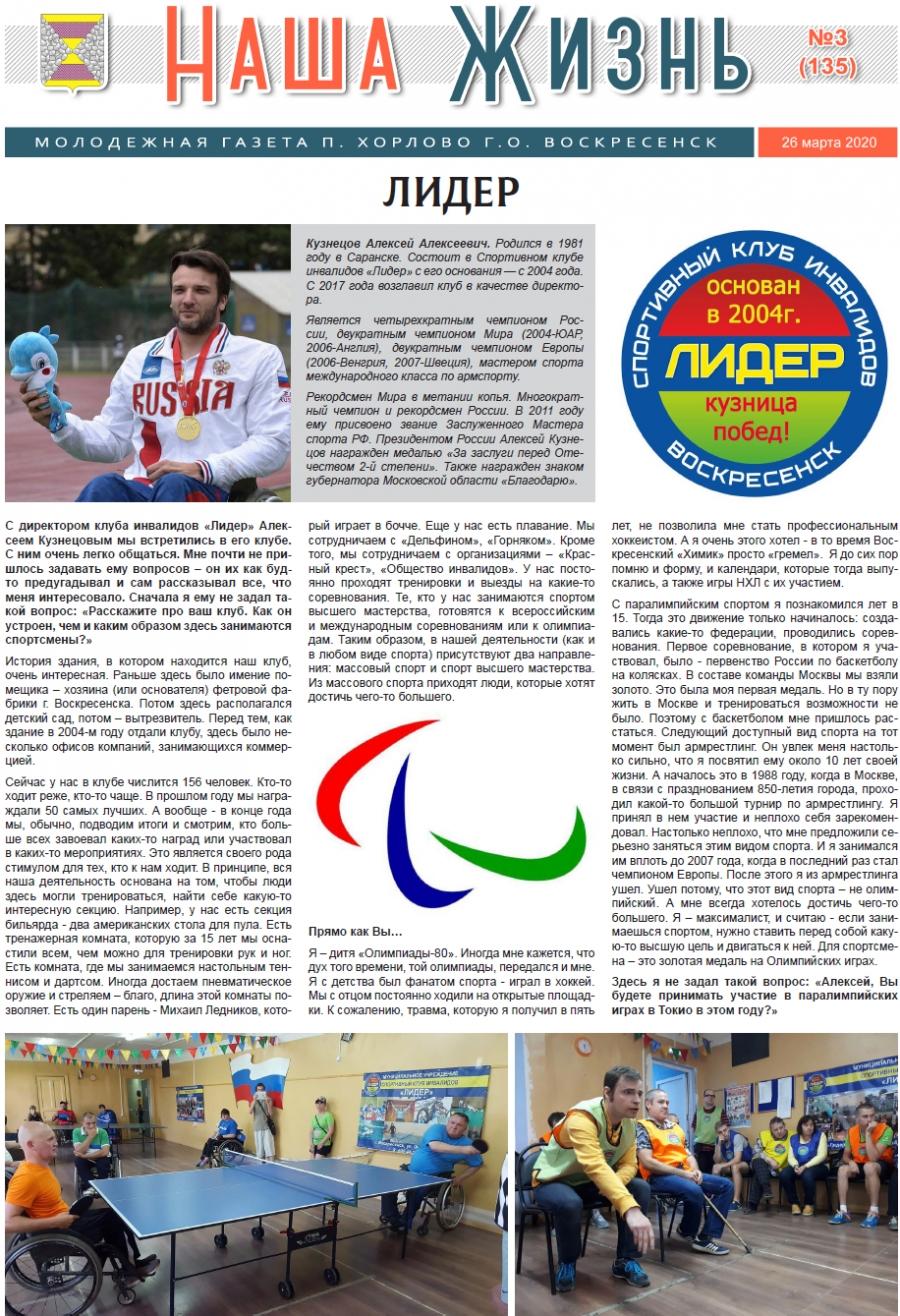 """Газета """"Наша жизнь"""" - 26 марта 2020 года"""