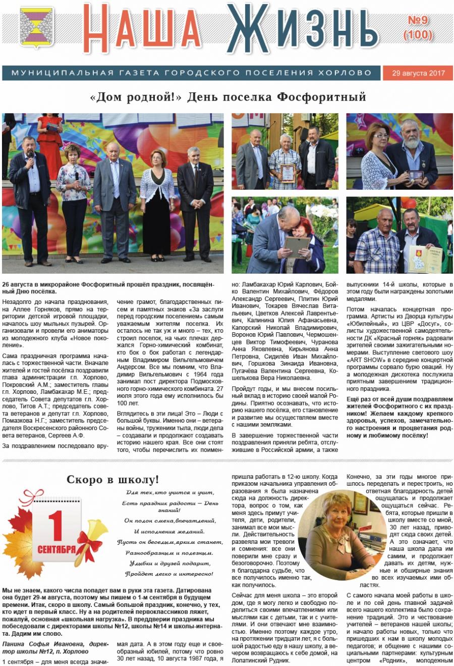 "Газета ""Наша жизнь"" - 29 августа 2017 года"