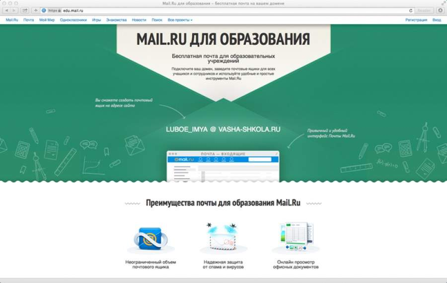"""""""Почта для образования"""" новый сервис от Mail.Ru"""
