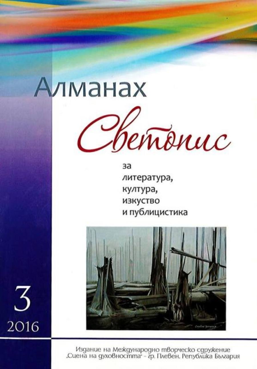 Воскресенские писатели в болгарском альманахе
