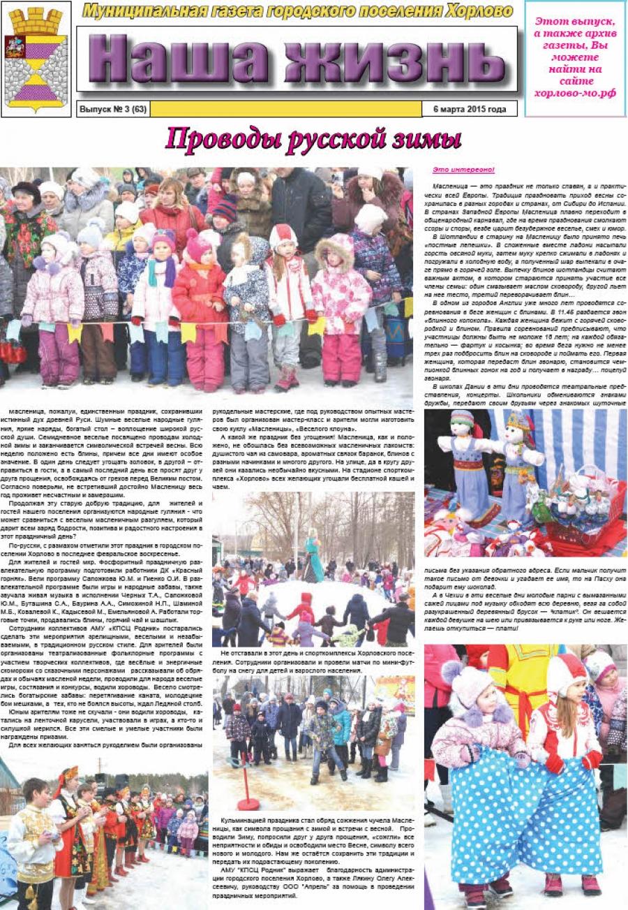 """Газета """"Наша жизнь"""" - 6 марта 2015 года"""