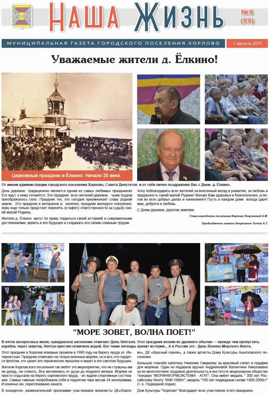 "Газета ""Наша жизнь"" - 1 августа 2017 года"