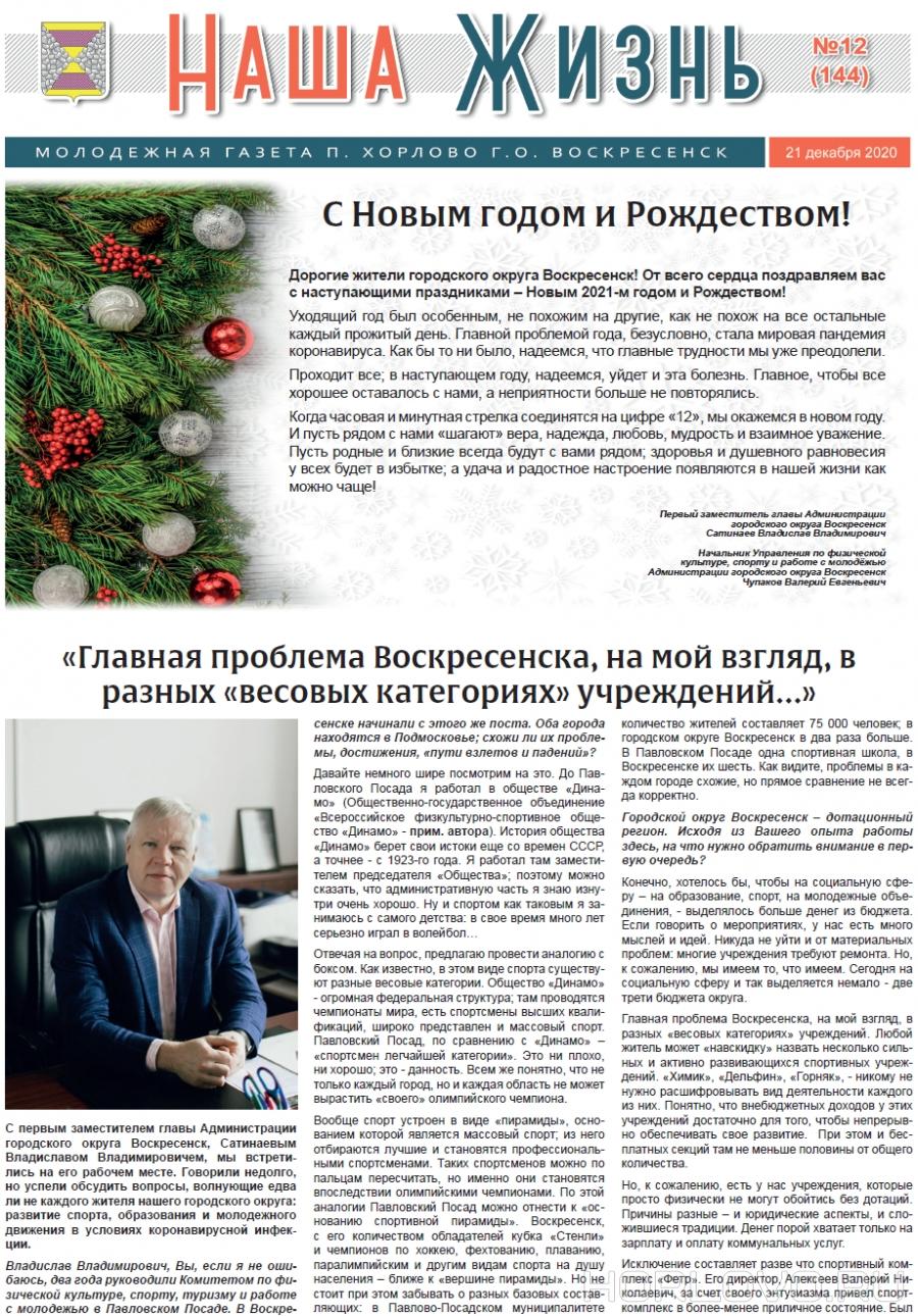 """Газета """"Наша жизнь"""" - 21 декабря 2020 года"""