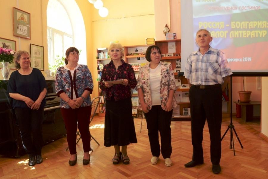 Международная встреча «Россия – Болгария: диалог литератур» в Воскресенске
