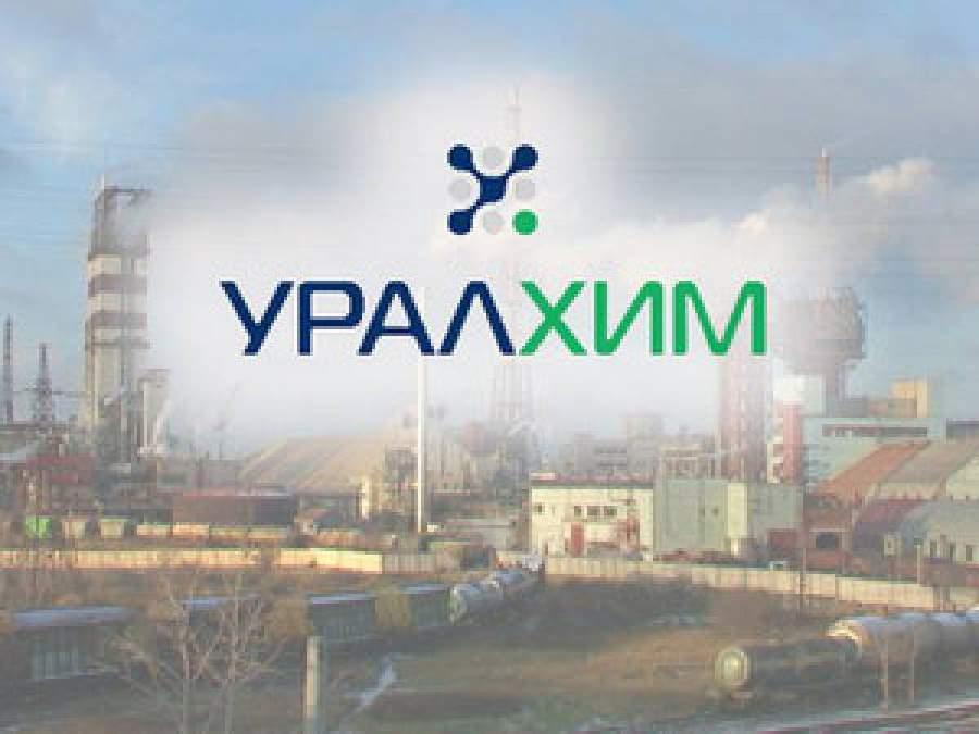"""""""УралХим"""" не будет выплачивать дивиденды за 2013г."""