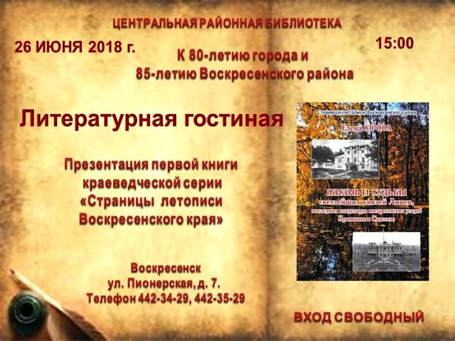 Книга о последних владельцах воскресенских усадеб Кривякино и Спасское