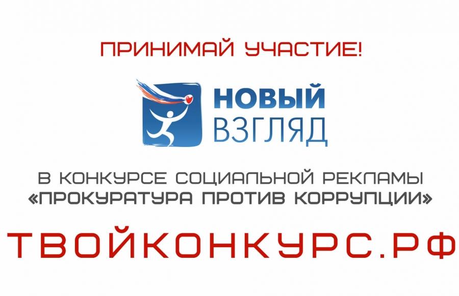 Новый Взгляд - «Прокуратура против коррупции»
