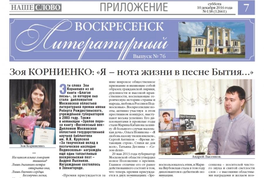 Газета «Воскресенск литературный»: о конкурсах, ассамблее, истории и ностальгии