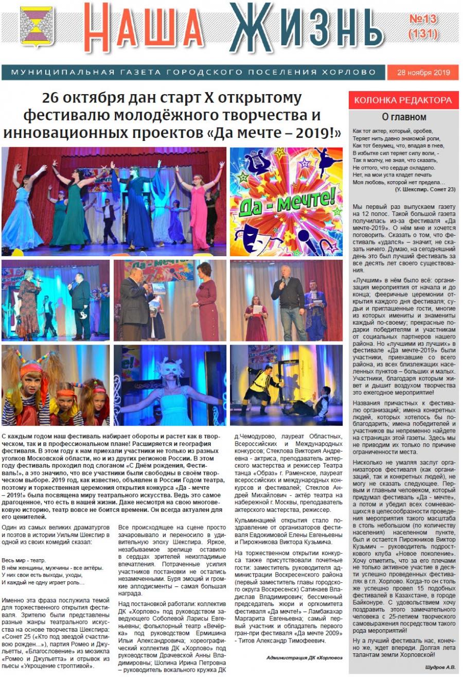 """Газета """"Наша жизнь"""" - 28 ноября 2019 года"""