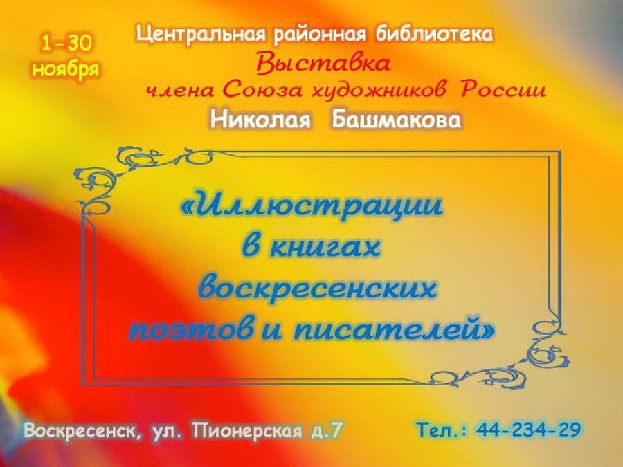 Выставка книжных иллюстраций воскресенского графика Николая Башмакова